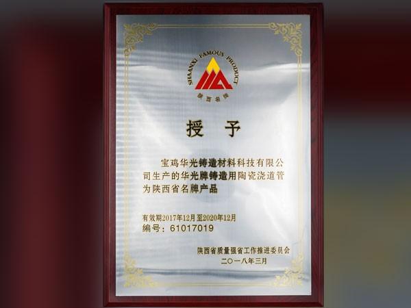 铸造用陶瓷浇道管获陕西省名牌产品荣誉称号