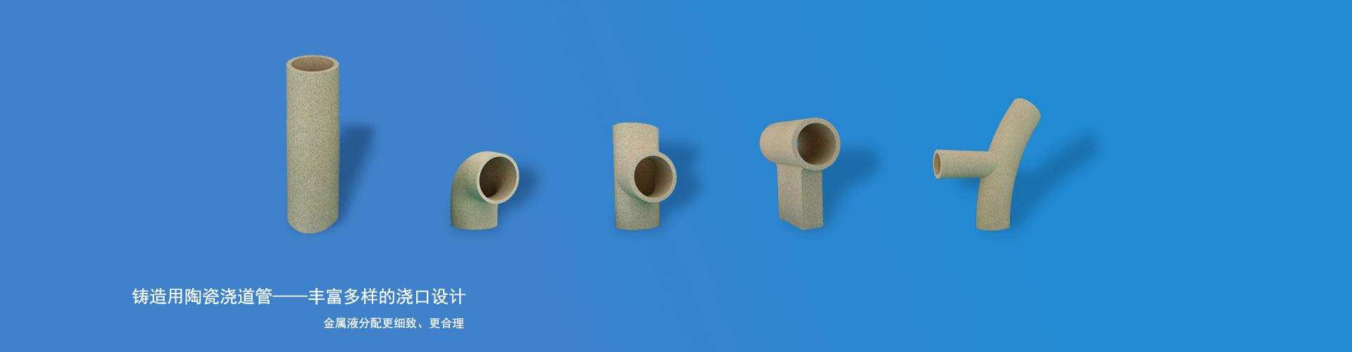 陶瓷浇道管